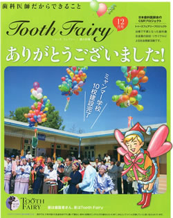 Tooth Faieyありがとうございました